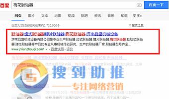 济南网站优化公司关键词'梅花联轴器'排名案例